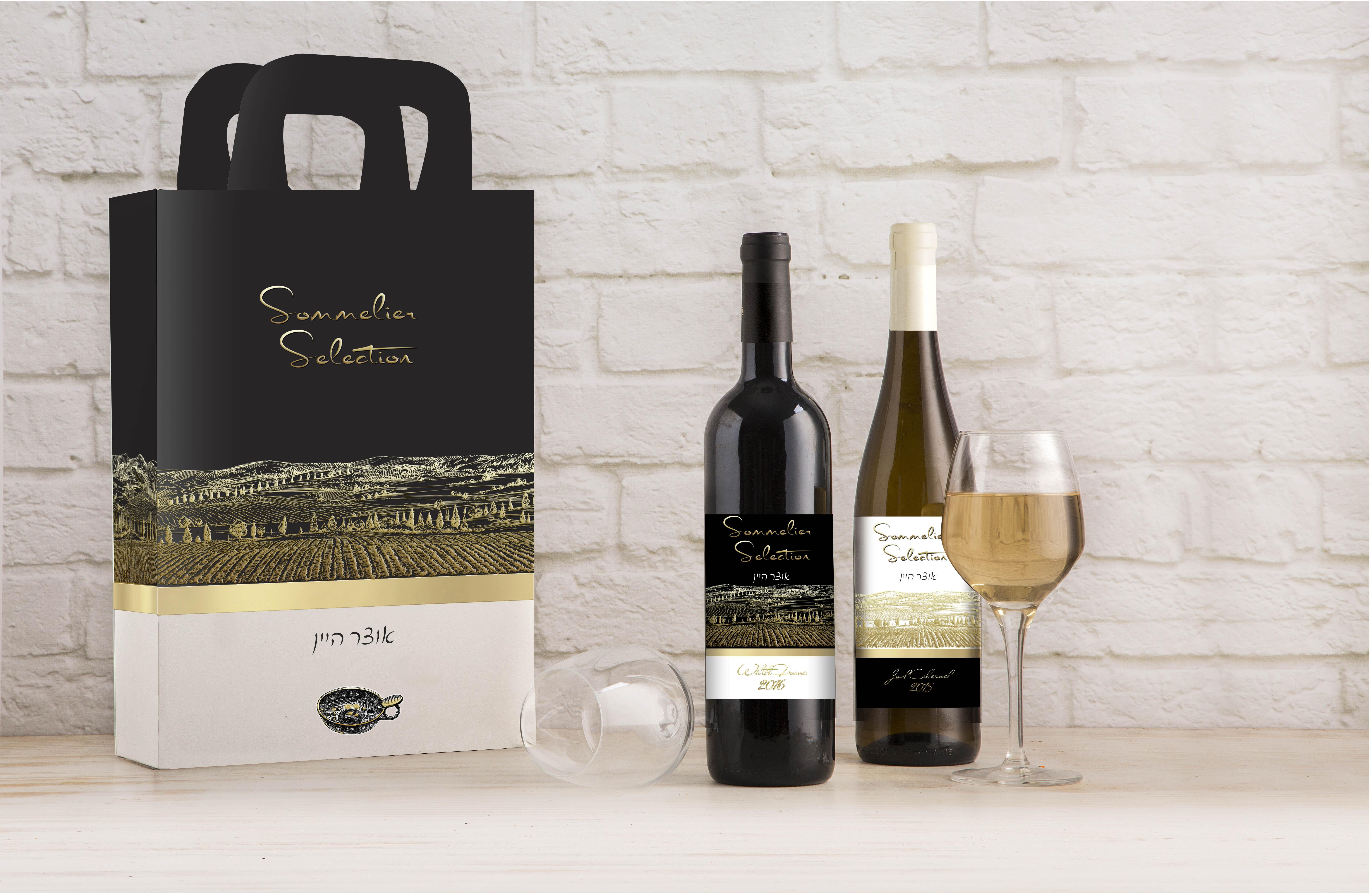 מארז אוצר היין. זוג יינות במחיר 140 שח. יין וזוג כוסות במחיר 110 שח. המיזם החברתי ארקוסטיל למען בית איזי שפירא. צילום אסף אמברם (2)