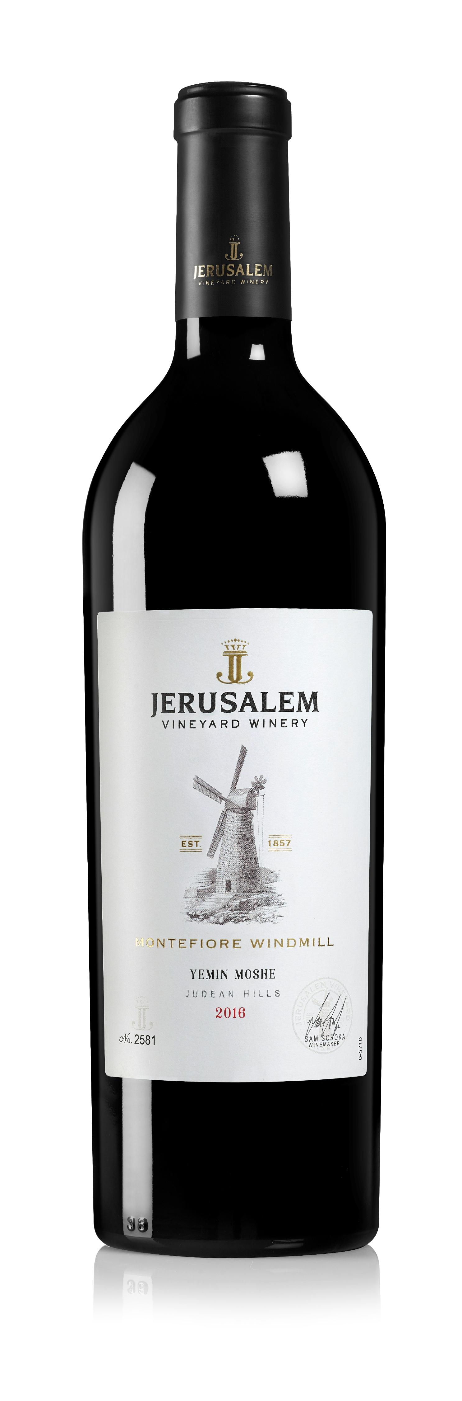 יין אדום ימין משה מסדרת הטחנה של יקבי ירושלים - 170 שח. צילום יחצ