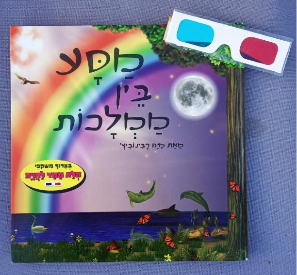 ספר המסעות לילדים מיה רבינוביץ