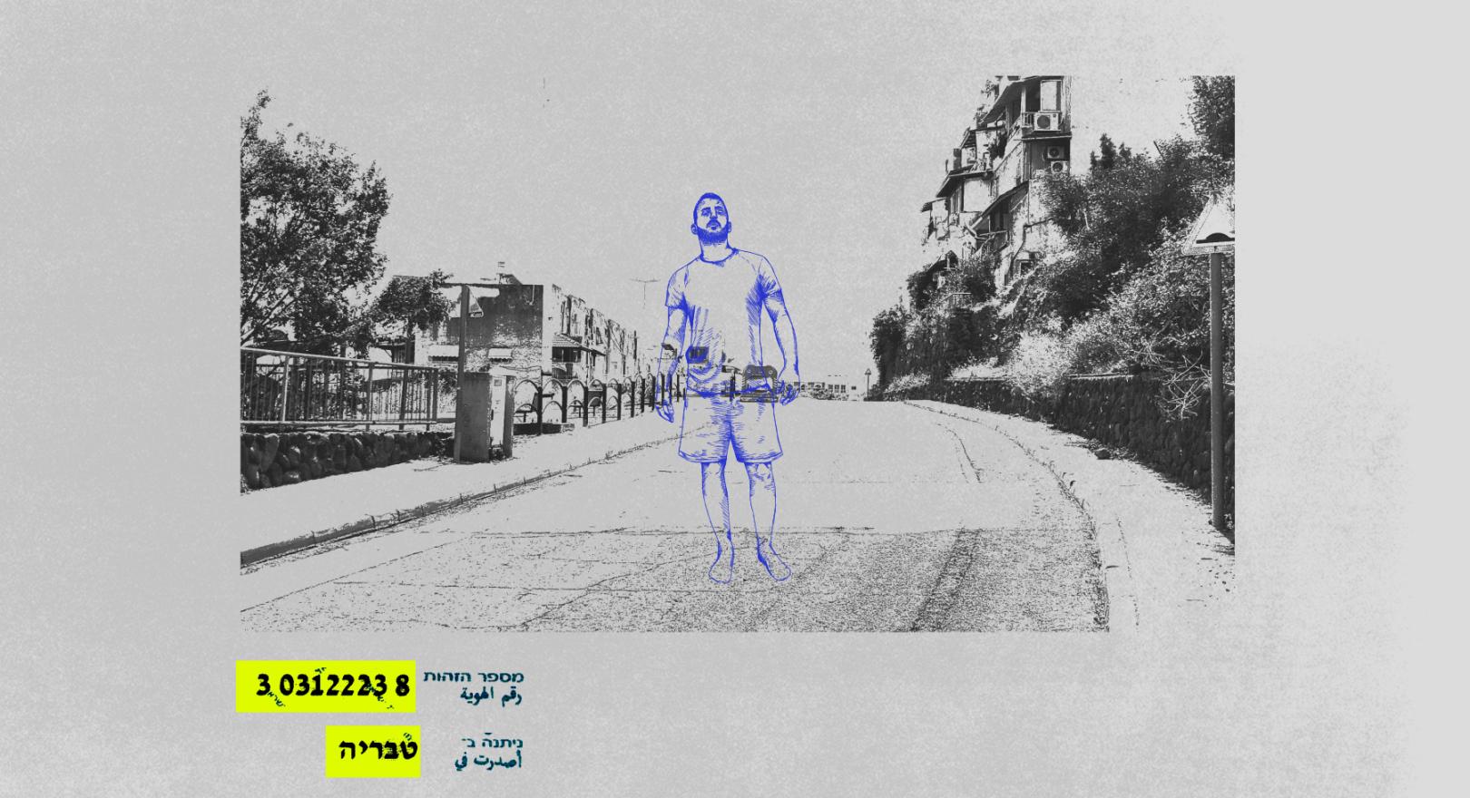 אור קטן 7 - המרכז האקדמי ויצו חיפה